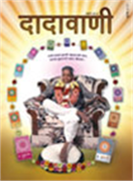 Aptavani of the Aptapurush, beneficial f... by Bhagwan, Dada